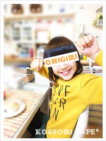onigiri238.jpg